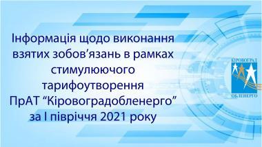 Результати діяльності в І півріччі 2021 року ПрАТ Кіровоградобленерго