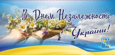 Вітаємо з головним святом української державності – Днем Незалежності України!