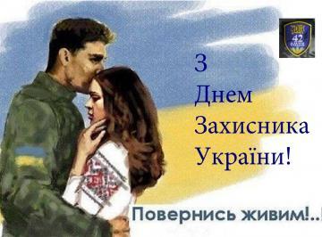 День захисників та захисниць України!