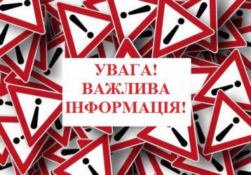 Шановні мешканці області!