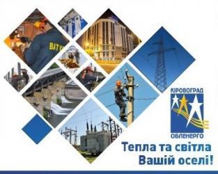 """Підсумки роботи ПрАТ """"Кіровоградобленерго"""" за 12 місяців 2020 року"""