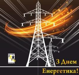 Колектив ПрАТ Кіровоградобленерго вітає всіх колег з професійним святом - Днем енергетика!