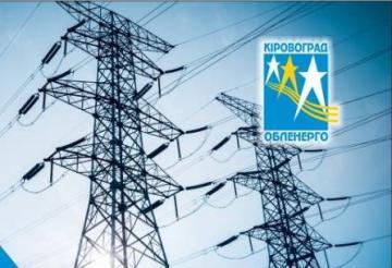 """Інвестиційну програму ПрАТ """"Кіровоградобленерго"""" на 2021 рік - затверджено."""
