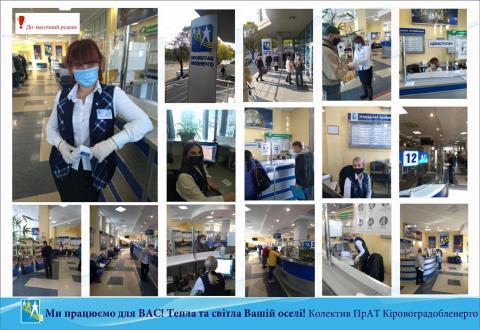 Сервісний центр ПрАТ Кіровоградобленерго продовжує працювати під час карантину.